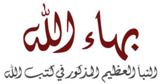 بهاء الله - النبأ العظيم المذكور في كتب الله